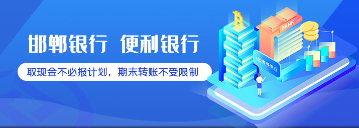 邯郸银行 便利银行