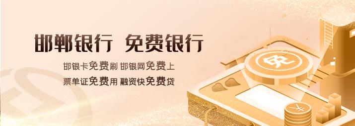 邯郸银行 免费银行