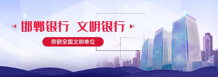 邯郸银行 文明银行